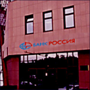 Central Branch, Bank Rossiya via http://web.abr.ru/moscow/office/4375/ [Fair Use]