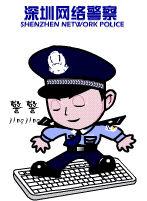 Shenzen Network Police