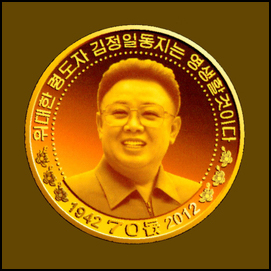 North Korean Commemorative Coin via KCNA at https://flic.kr/p/e8xtQk [Fair Use]