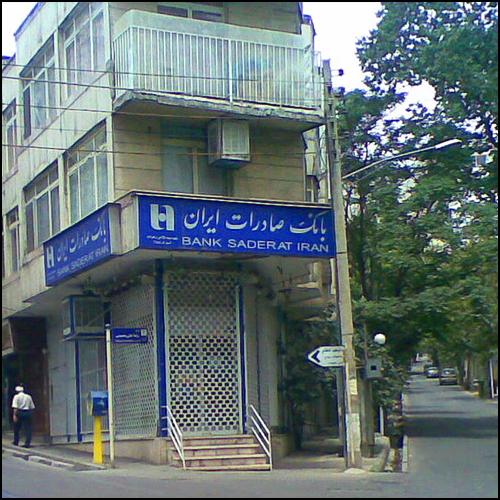 Bank Saderat by Aghajanpour http://fa.wikipedia.org/wiki/%D9%BE%D8%B1%D9%88%D9%86%D8%AF%D9%87:BankSaderatMehr.jpg (CC BY-SA 3.0)
