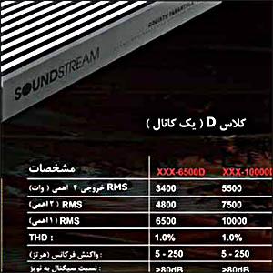 Soundstream Persian Catalog https://web.archive.org/web/20150128024201/http://www.asra-co.com/Download/SoundStream-Persian.pdf[Fair Use - Soundstream is Epsilon sub]